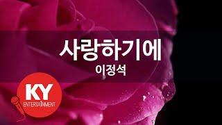 [KY ENTERTAINMENT] 사랑하기에 - 이정석 (KY.465) / KY Karaoke