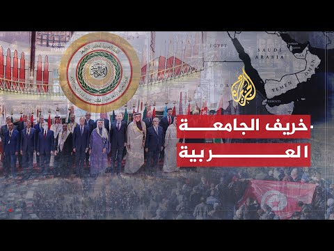 للقصة بقية- خريف الجامعة العربية  - نشر قبل 7 ساعة