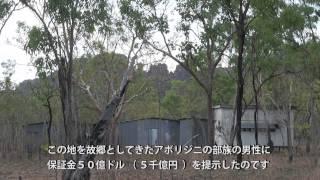 先住民アボリジニ ジョク族最後の男が問う。日本人は自然を大切にしないのか?