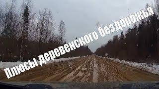 В плохой дороге есть свои плюсы Дороги русской деревни