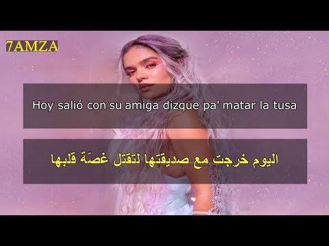 KAROL G Nicki Minaj - Tusa مترجمة عربي