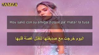 KAROL G, Nicki Minaj - Tusa مترجمة عربي