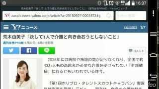 荒木由美子「決して1人で介護と向き合おうとしないこと」 週刊女性PRIME...