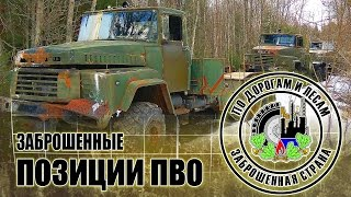 Заброшенные Стартовые позиции ПВО (Заброшенная страна выпуск - 19)