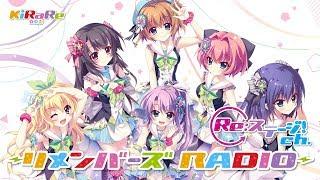 【ゲスト:諏訪彩花】Re:STAGE!ch~リメンバーズRADIO~第10回
