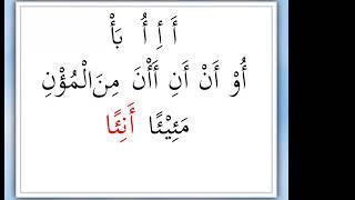 Download Mp3 Suratul  Fatihah - Bapak Imam Bintaro -  Ngaji Online Arirkm - 08128287881
