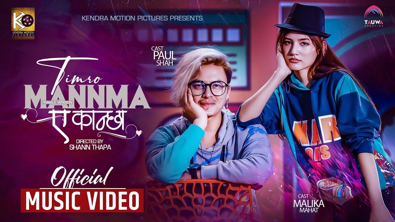 TIMRO MANN MA A KANCHHA Lyrical Video (Female Version) ft.Paul Shah & Malika Mahat   NIKHITA THAPA  