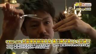 ヘアーラウンジブーン 中讃テレビ