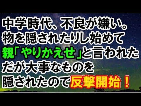 【スカッとする話】 朝のラッシュ時の阪神電車で。背筋のシャンとしたガタイの良い老人がいた。老人に体が軽く触れた!→結果... 【スカッと侍】