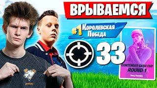 JAMSIDE И FWEXY СДЕЛАЛИ 33 КИЛЛА В ОДНОЙ КАТКЕ CASH CUP В ФОРТНАЙТ