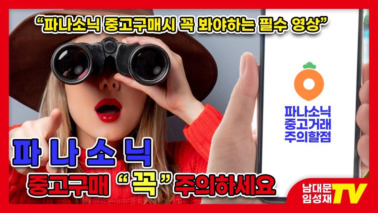 파나소닉 카메라,렌즈 구매시 꼭 알아야하는 주의사항 (정품등록 무상보증관련) 중고 직거래시 필수!