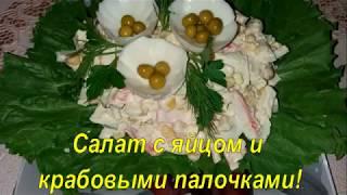 Салат с яйцом и крабовыми палочками!