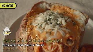 [노오븐]식빵으로 빠네 만들기!! feat 로제파스타