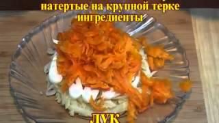 Салат Ёлочка