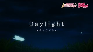 Morfonica「Daylight -デイライト-」アニメMV(フルサイズver )