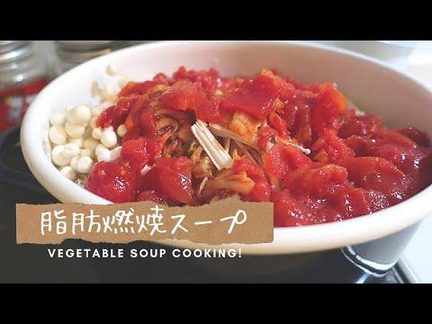 【料理Vlog】1週間ダイエット脂肪燃焼スープを作ってみた