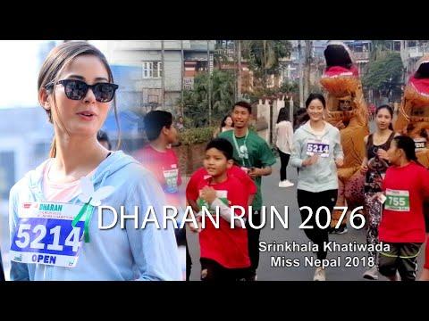 Srinkhala Khatiwada Miss Nepal & Sisan baniya  in Dharan Run 2076 ll Biggest  event in Nepal ll Vlog