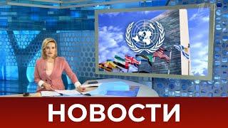 Выпуск новостей в 07:00 от 03.12.2020