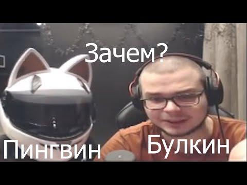 БУЛКИН ПУГАЕТ ПИНГВИНА 2 МИНУТЫ!!!
