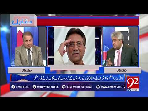 Muqabil | 16 May 2018 | 92NewsHD