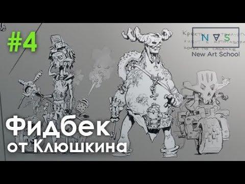 Советы по скетчам от Дмитрия Клюшкина