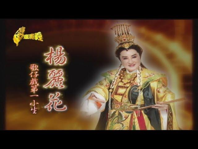 【台灣演義】歌仔戲第一小生 楊麗花 2019.11.17 | Taiwan History