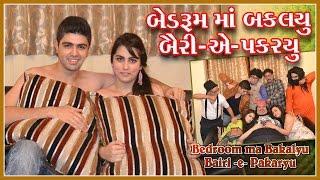 Bedroom Ma Bakalyu Bairi-e-Pakaryu - Mastikhor Parsi Gujarati Play - written by Late Dorab Mehta