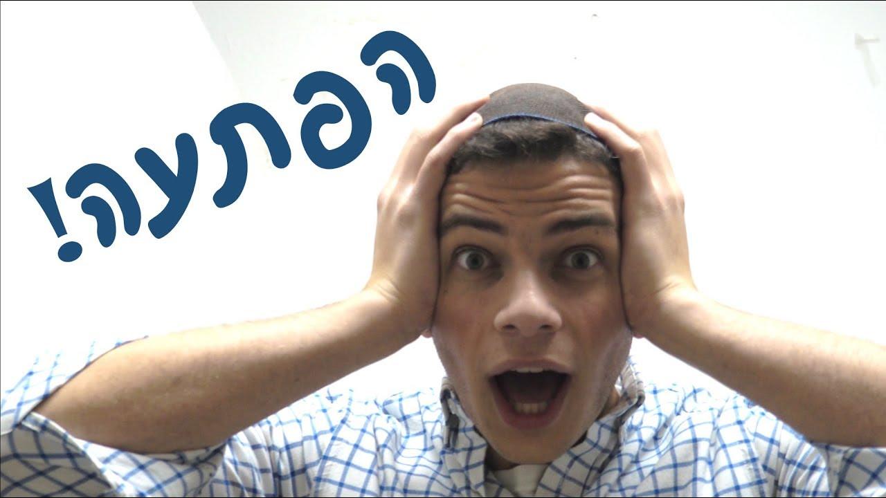 הפתעה! שמואל אלמליח
