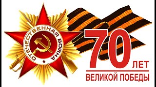 Концерт к 70-летию  Великой Победы \