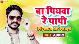 पियवा रे पापी Piyawa Re Paapi Full Audio | Ba Piyawa Re Paapi | Vijay Chauhan | Arya Sharma
