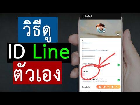 วิธีดูไอดีไลน์ตัวเอง เช็ค id line