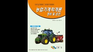 동진출판사 농업기계학 개론 정비 및 운전_ 농기계 운전…