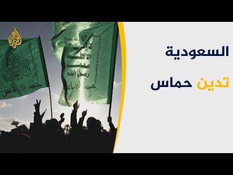 المقاومة الفلسطينية والتناقض السعودي.. بين التأييد والإدانة بالأمم المتحدة  - 22:53-2018 / 12 / 7