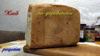 Хлеб по деревенски в хлебопечке РЕЦЕПТ