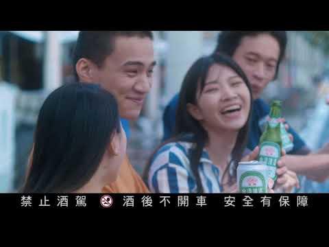 金牌台灣啤酒2020年度形象廣告-一塊乾杯篇