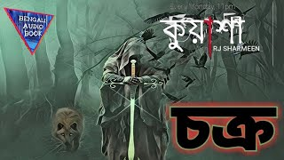 চক্র | Sunday suspense | kuasha | type | BD RADIO | adventure | detective | horror  2018 STORY | new