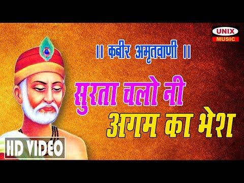 new-kabir-bhajan-2019-||-surta-chalo-ni-||-chetan-ho-ja-musafir-||-mahesh-malviya