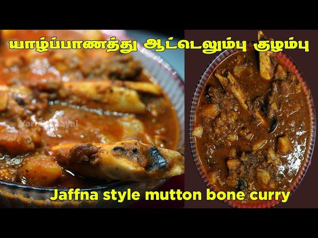 யாழ்ப்பாணத்து ஆட்டெலும்பு குழம்பு   Jaffna style mutton bone curry   a