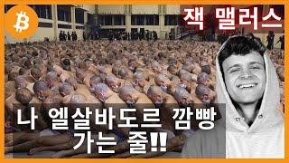 비트코인 엘살바도르 법정통화 채택의 비하인드 스토리 (Feat. 잭 맬러스)