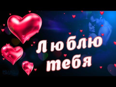 Я ТЕБЯ ЛЮБЛЮ!!! / Красивое Признание в Любви!💗  Видео Открытка  💌 💋