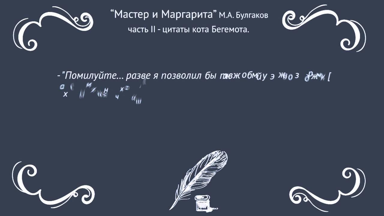 Цитаты из мастера и маргариты кот
