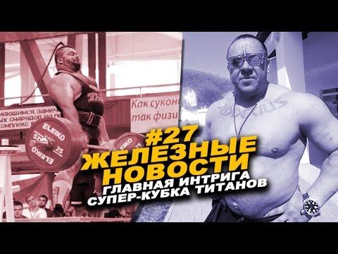 Главная интрига Супер-Кубка Титанов и секрет победы в бикини #27 ЖЕЛЕЗНЫЕ НОВОСТИ