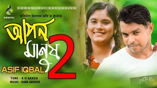 Apon Manush Asif Iqbal Mp3 Song Download