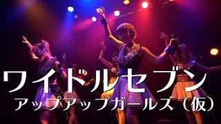 ワイドルセブン(14thシングル収録曲) 作詞:オノダヒロユキ 作曲・編...