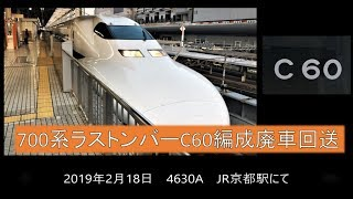 700系C60編成ラストナンバー廃車回送 2019年2月18日