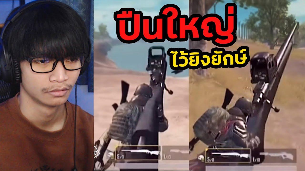 TikTok เกมมิ่ง ปืนใหญ่ไว้ยิงสัตว์ประหลาด?? EP38