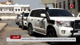 تحقيق أممي : منظمات الأمم المتحدة تنهب المساعدات وتحمي قادة الحوثيين بسياراتها المدرعة باليمن
