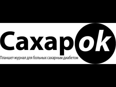 Diabetes. Free russian-language tablet - magazine СахарОК