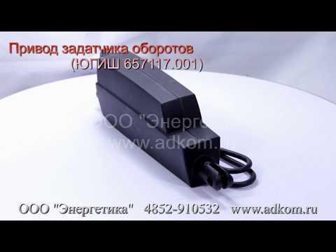 Привод задатчика оборотов ЮГИШ 657117.001 - Актуатор LINAK 121P00-11002420 - видео