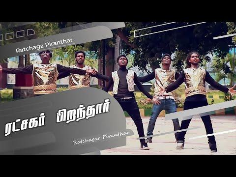 RATCHAHAR PIRANTHAR | Ratchaga Piranthar Vol - 5 | Tamil Christmas Song(Official Music  Video)